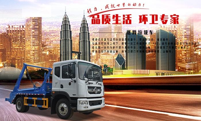 东风多利卡D9系列摆臂式垃圾车