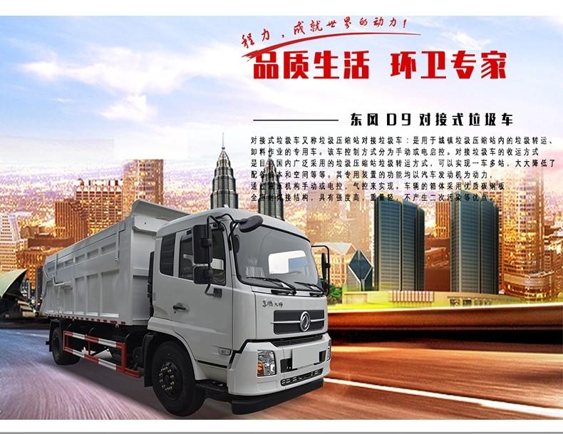 东风天锦新款压缩式对接垃圾车