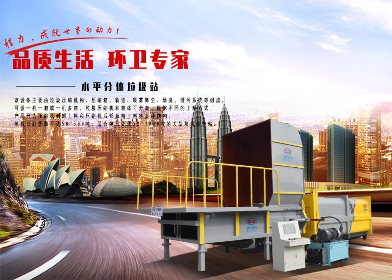 侧上料压缩垃圾箱设备厂家
