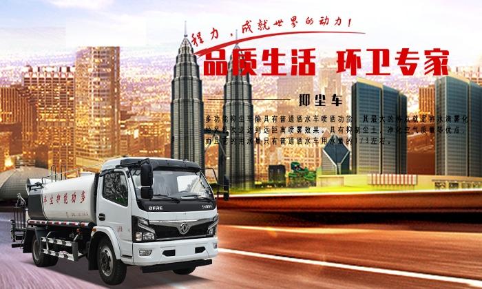 东风多利卡D7系列多功能抑尘车