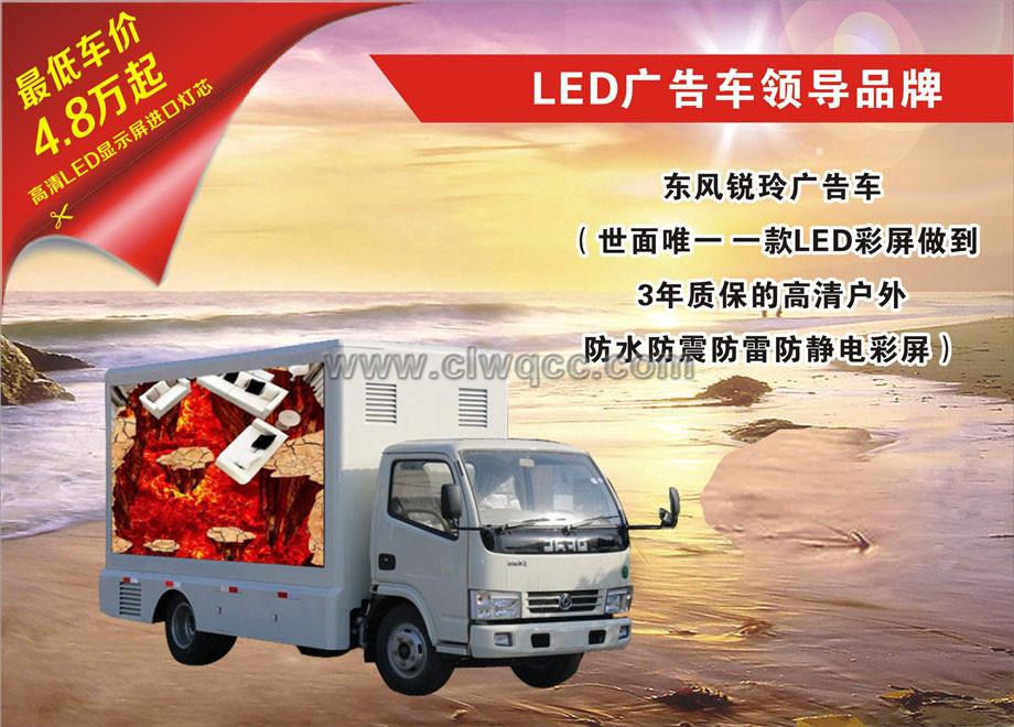 東風銳鈴LED廣告車