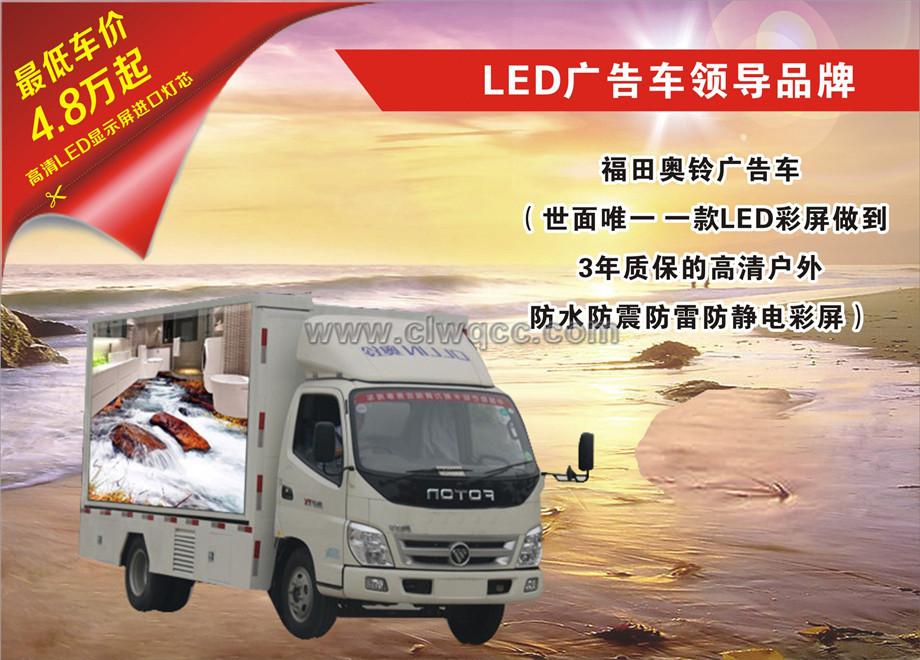 福田奧鈴LED廣告車