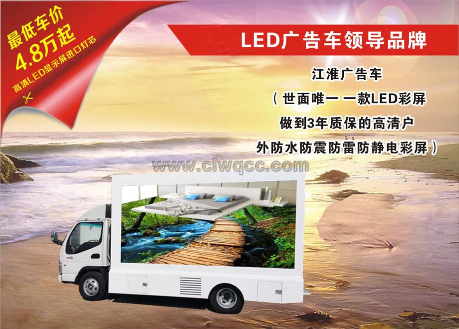 江淮康鈴LED廣告車