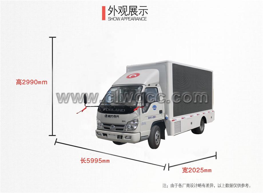 福田領航LED廣告宣傳車