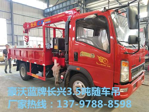 重汽豪沃蓝牌3.2吨随车起重运输车