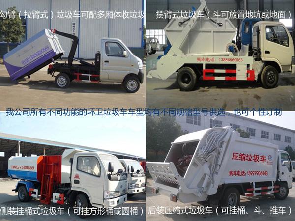 垃圾车种类,图片,功能、价格介绍