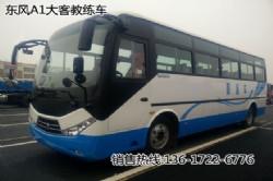 东风A1九米大客教练车