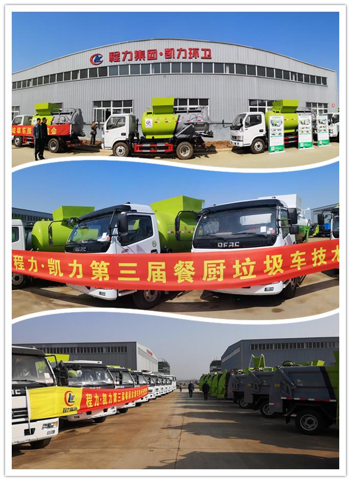 驰华受邀参加程力·凯力第三届餐厨垃圾车技术交流会