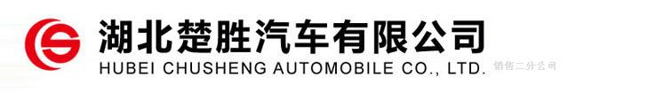 湖北楚胜汽车有限公司销售二分公司