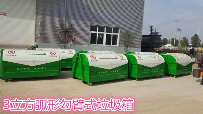 福田驭菱勾臂式垃圾车(国五3方)