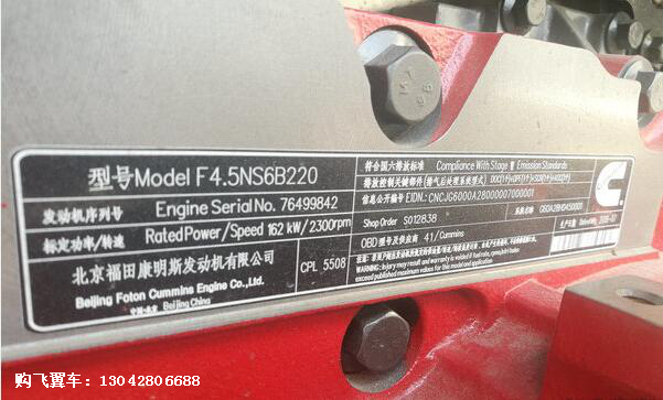 福田歐馬可S5型國六飛翼車發動機