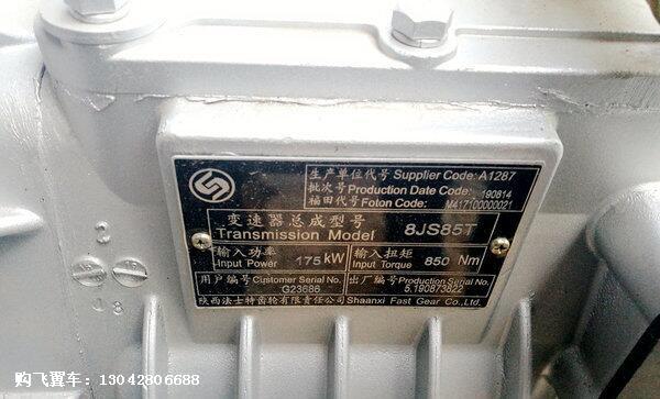 輕量化法士特8JS85T變速箱