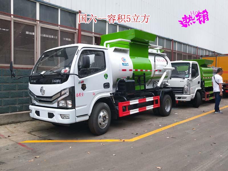 国六餐厨垃圾车(容积5立方)