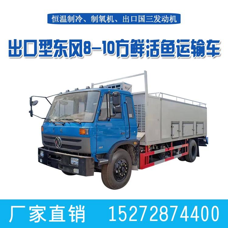 出口型长途拉鱼车|可拉5吨活鱼运输车|鱼罐车厂家