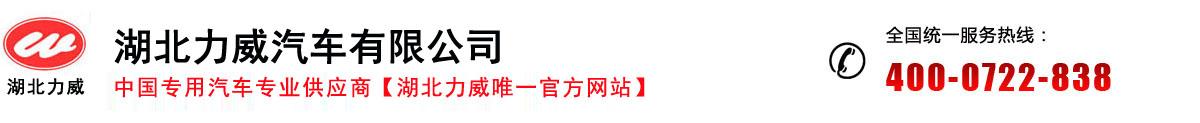 湖北力威汽车北京赛车pk10—官方网站