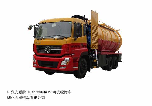 HLW5250GQWD6型清洗吸污车