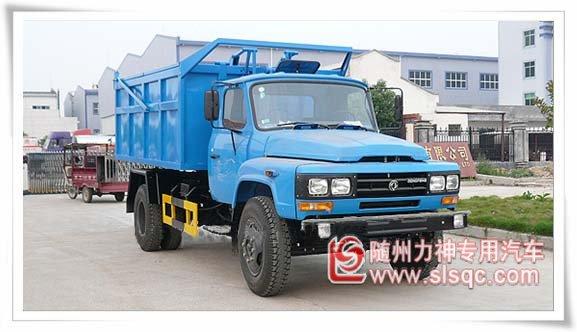 东风尖头自卸式垃圾车