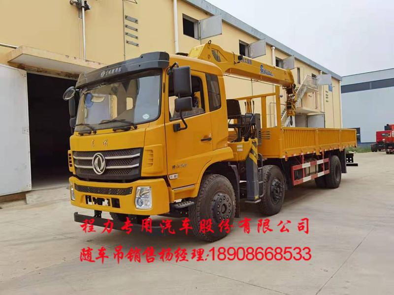 国六东风锦程K5前四后四12吨随车吊7.5米7.8米8.2米8.5米货厢可选装爬梯