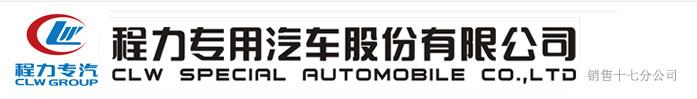 程力专用汽车股份有限公司销售十七分公司
