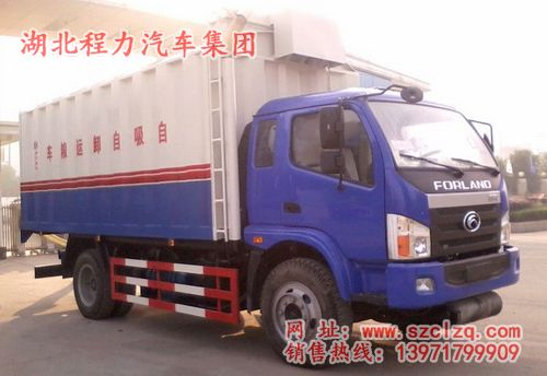 福田散裝糧食運輸車