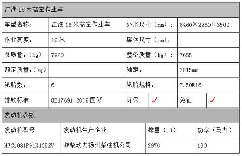 江淮18米高空作业车
